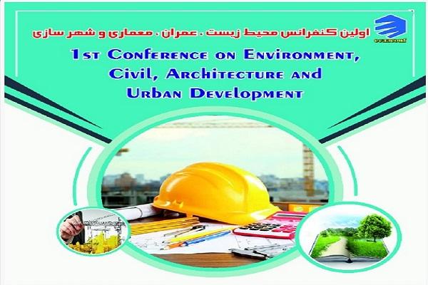 اولین کنفرانس محیط زیست ، عمران ، معماری و شهرسازی
