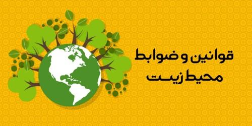 قوانین و ضوابط محیط زیست - کتاب قوانین محیط زیست - مجموعه آیین نامه ها و دستورالعمل های محیط زیستی