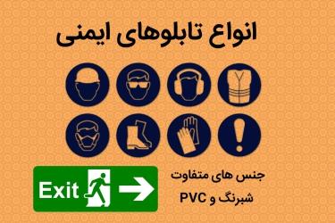فروش انواع تابلوهای ایمنی و هشداردهنده شامل خطر، ورود ممنوع ، محل تجمع ایمن، شبرنگ و PVC - انواع کپسول های اطفا حریق
