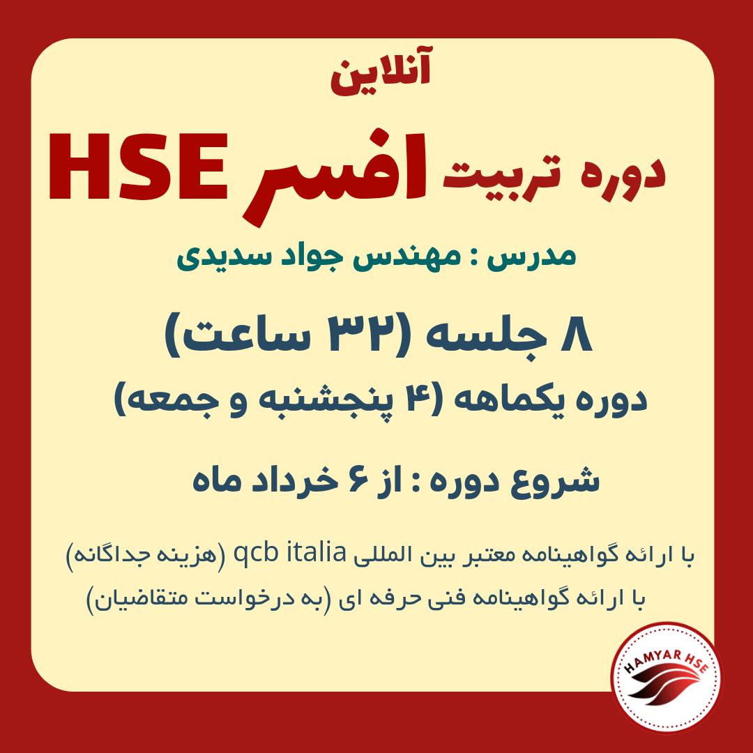 تربیت افسر HSE