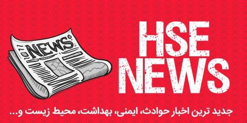 اخبار HSE ، حوادث، ایمنی، بهداشت ، کار و محیط زیست