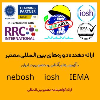 دوره های بین المللی nebosh ، iosh و IEMA