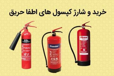 فروش و شارژ انواع کپسول های اطفا حریق شامل دی اکسید کربن، پودری و آب و گاز