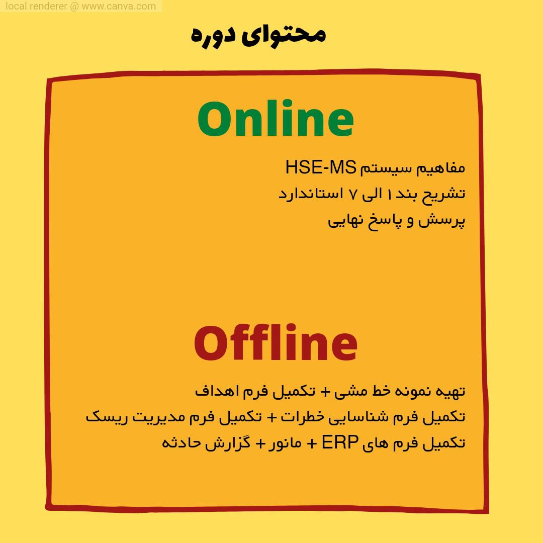 دوره آنلاین سیستم مدیریت HSE