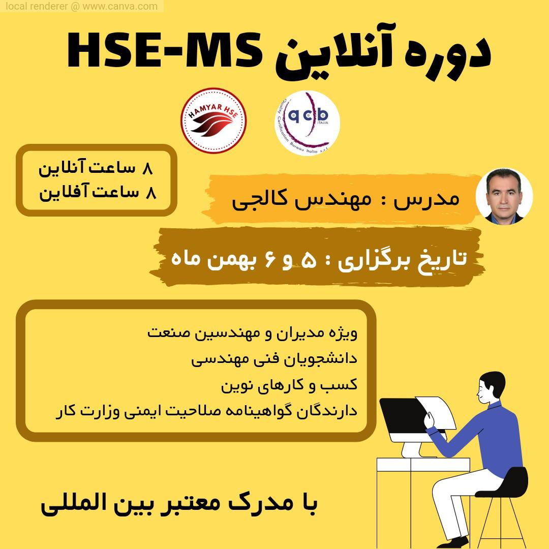 دوره آنلاین HSE-MS