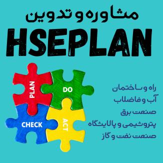 مشاوره و تدوین HSE Plan