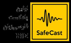 سیف کست اولین پادکست فارسی زبان HSE هست که با هدف توسعه ی دانش و مهارت های فردی توی حوزه ی HSE راه اندازی شده . مجموعه ی سیف کست توسط گروهی متشکل از متخصصای HSE و IT طراحی و اجرا میشه و مطالب متنوعی از قبیل خلاصه ی کتاب های مفید، مطالب فنی، تجارب کارشناسان و متخصصان، خلاصه ی مقالات، تحلیل حوادث و گزارش شبه حوادث رو در اختیار شما قرار میده. با صدای مهندس رضا عامری